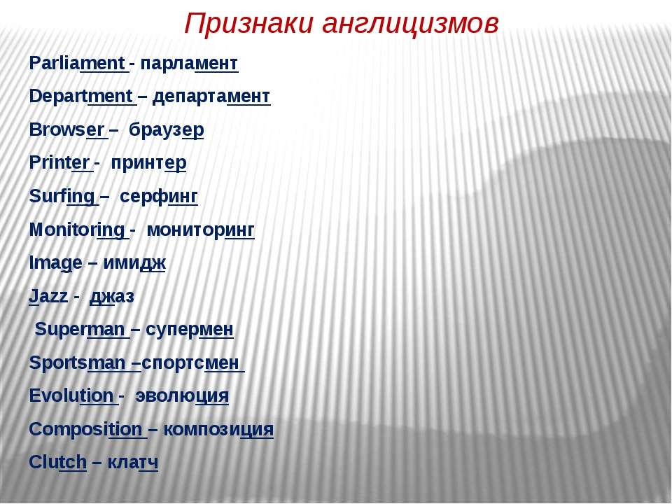 Признаки англицизмов Parliament - парламент Department – департамент Browser...