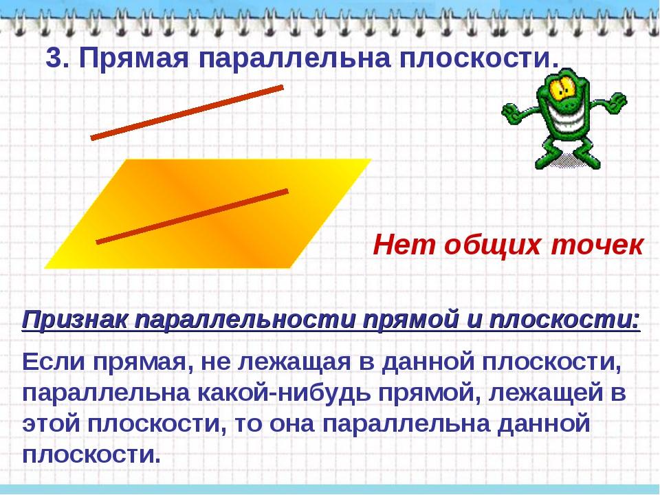 3. Прямая параллельна плоскости. Если прямая, не лежащая в данной плоскости,...