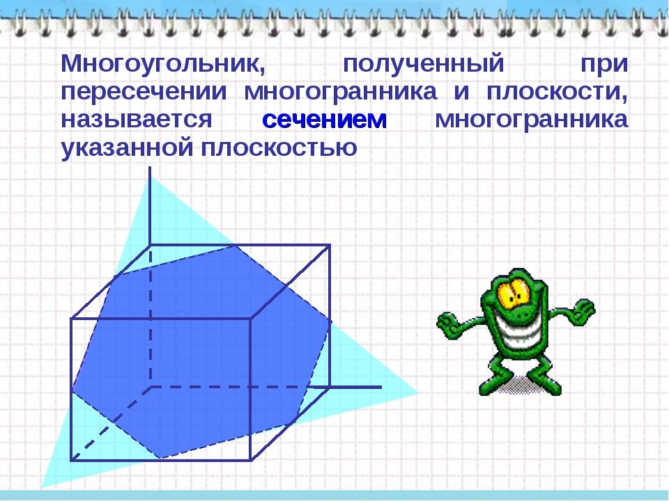 Многоугольник, полученный при пересечении многогранника и плоскости, называе...