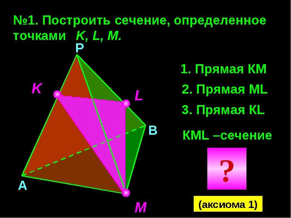 №1. Построить сечение, определенное точками K, L, M. K M L Прямая КМ 2. Пряма...