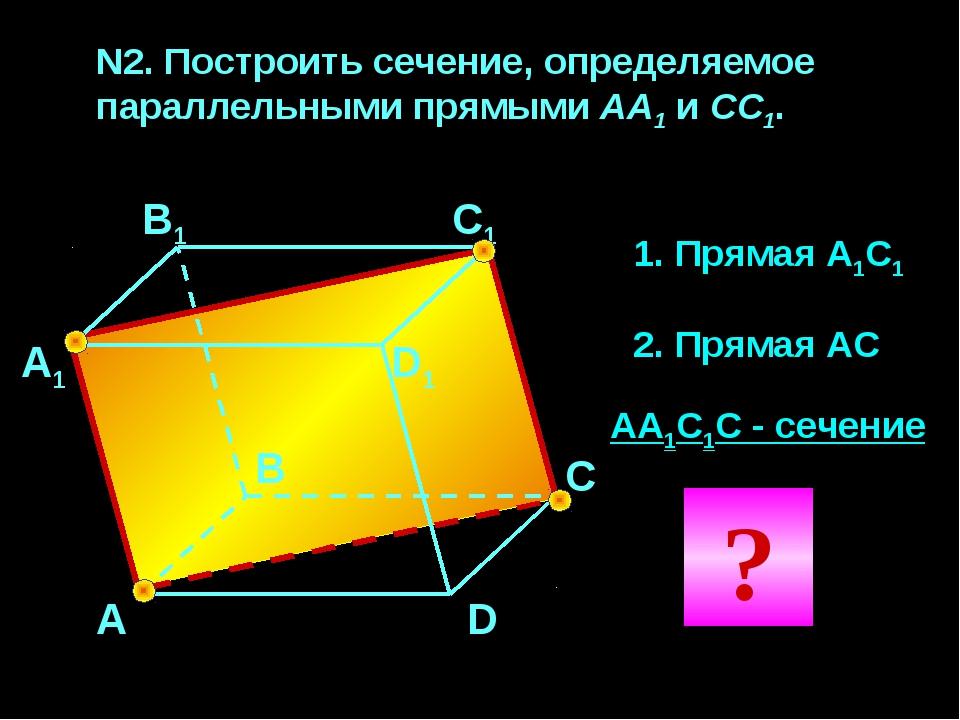 N2. Построить сечение, определяемое параллельными прямыми АА1 и CC1. А А1 В1...