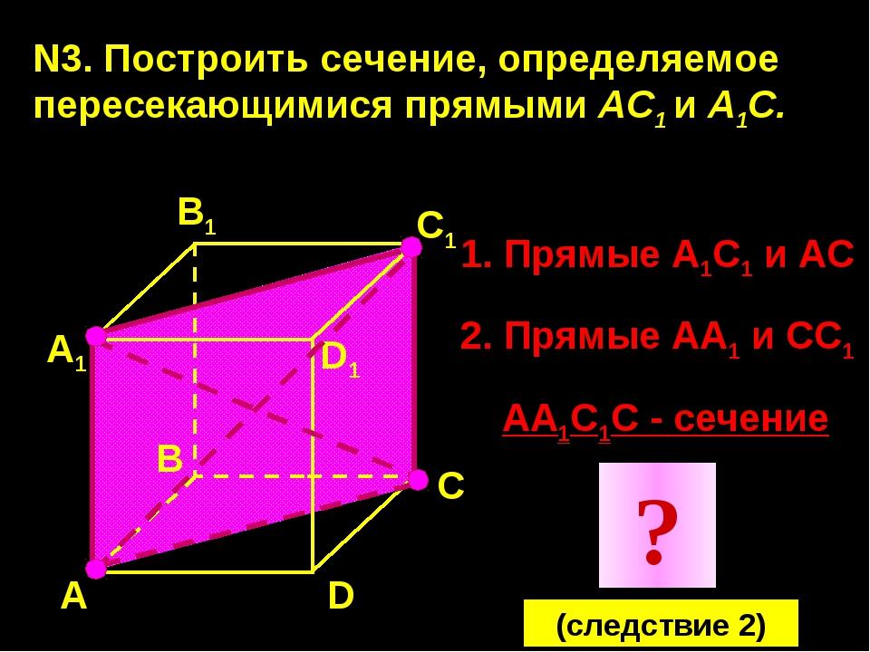 N3. Построить сечение, определяемое пересекающимися прямыми АС1 и А1С. А А1 В...