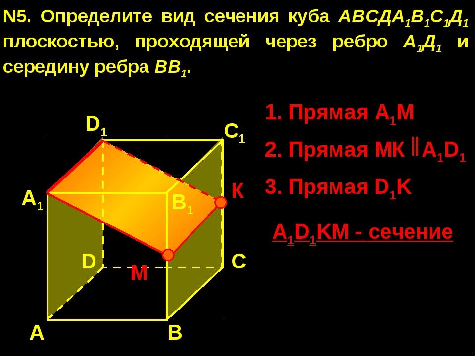А А1 В1 С1 D1 D С N5. Определите вид сечения куба АВСДА1В1С1Д1 плоскостью, пр...