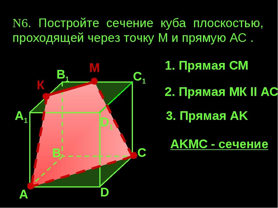 А А1 В1 С1 D1 D В С N6. Постройте сечение куба плоскостью, проходящей через т...