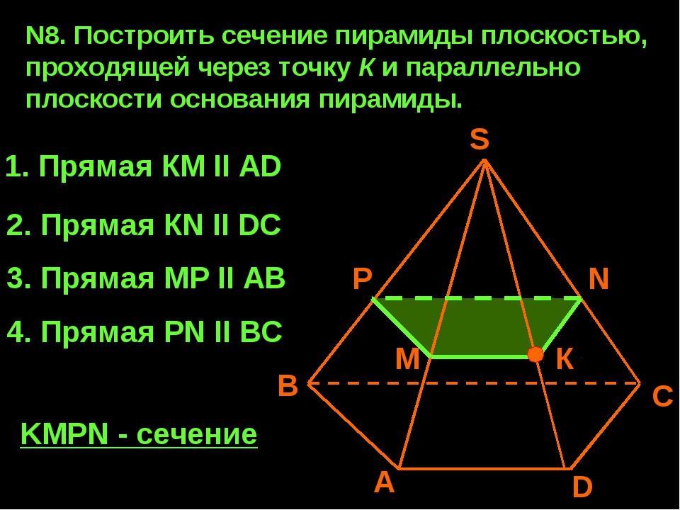 N8. Построить сечение пирамиды плоскостью, проходящей через точку К и паралле...