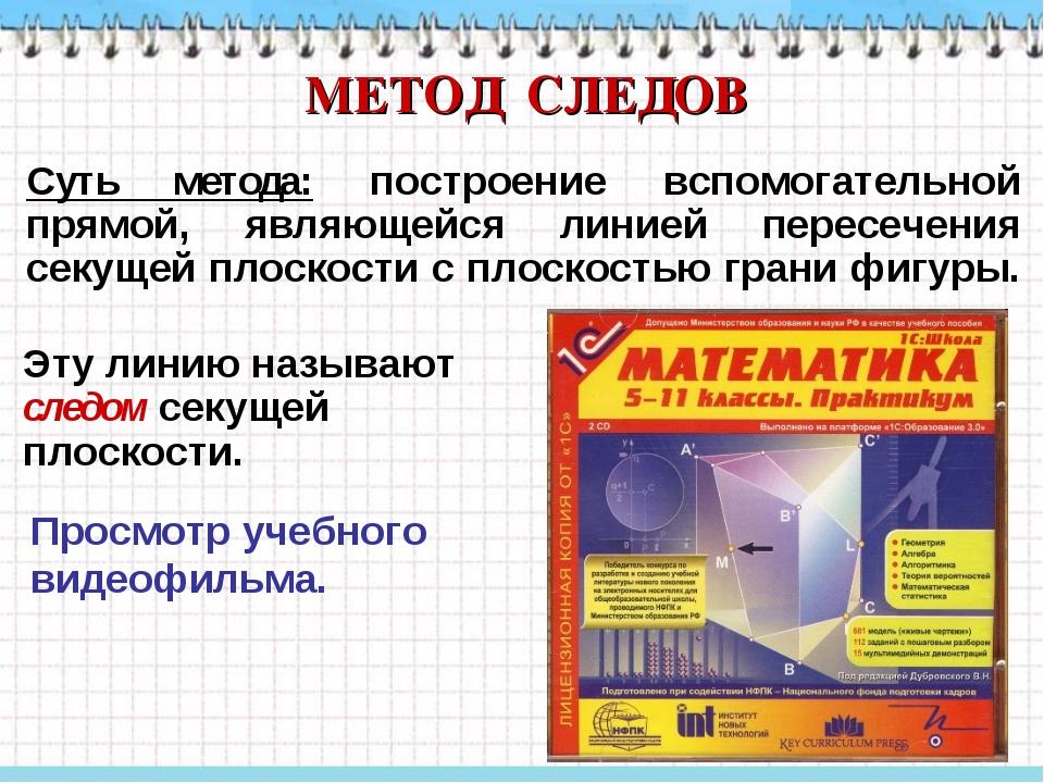 МЕТОД СЛЕДОВ Суть метода: построение вспомогательной прямой, являющейся линие...