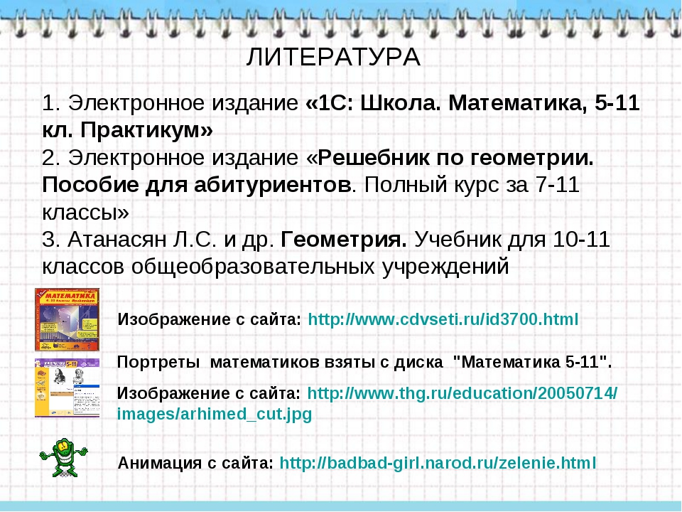 ЛИТЕРАТУРА 1. Электронное издание «1С: Школа. Математика, 5-11 кл. Практикум»...