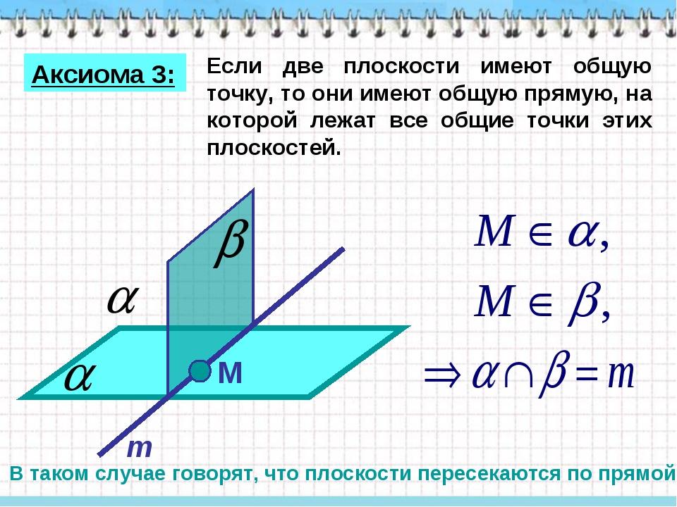 Если две плоскости имеют общую точку, то они имеют общую прямую, на которой л...