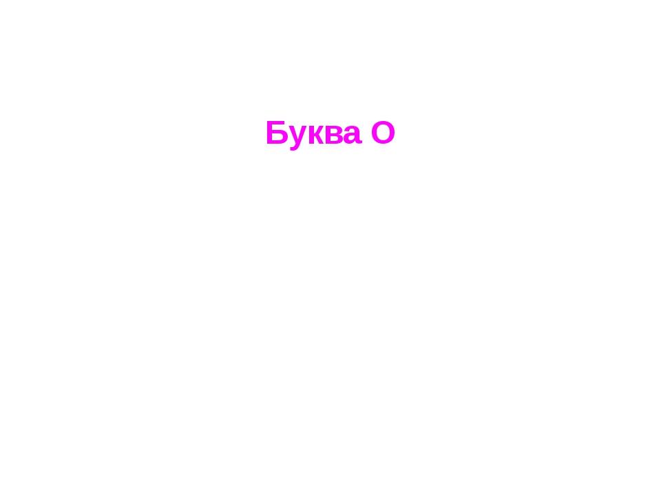 Буква О