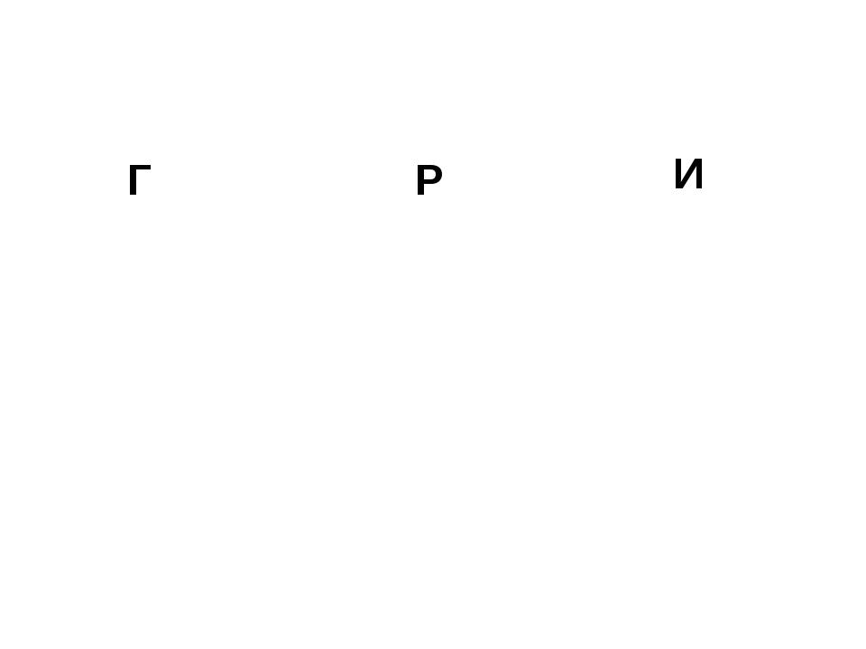 Г Р И