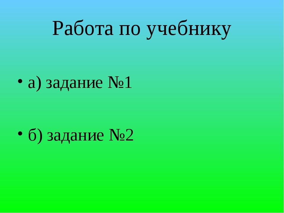 Работа по учебнику а) задание №1 б) задание №2