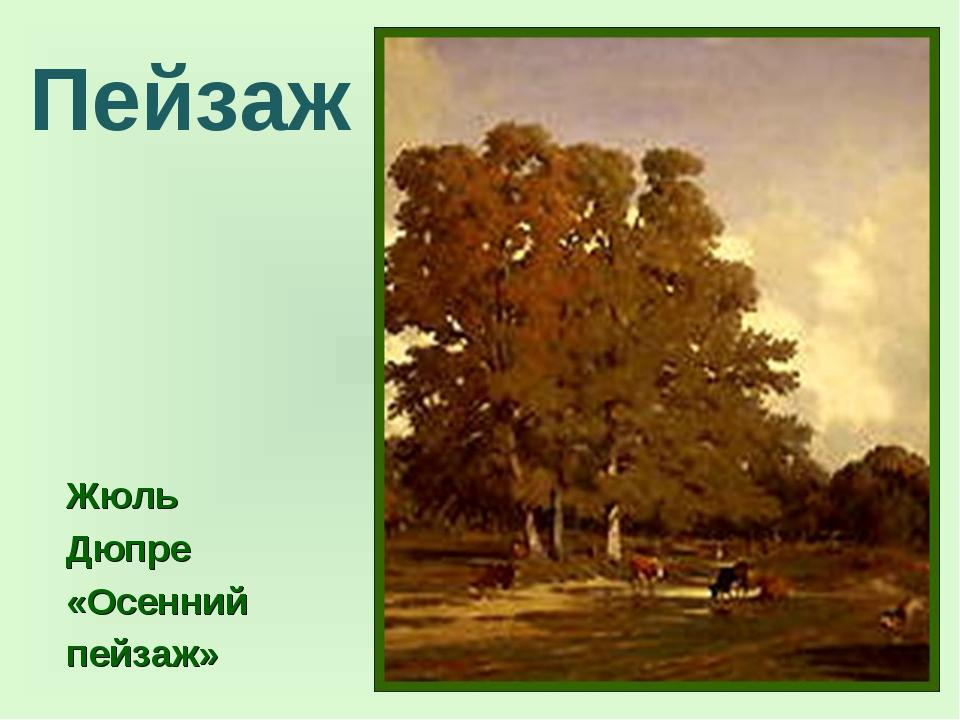 Пейзаж Жюль Дюпре «Осенний пейзаж»