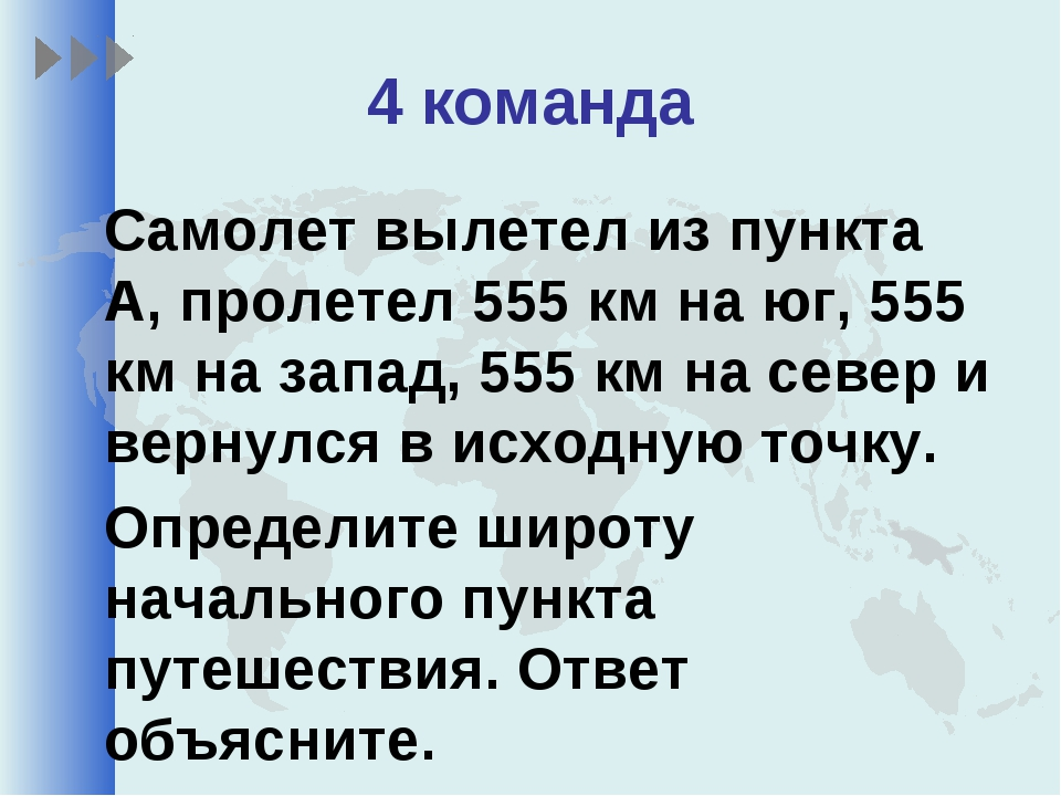 4 команда Самолет вылетел из пункта А, пролетел 555 км на юг, 555 км на запа...