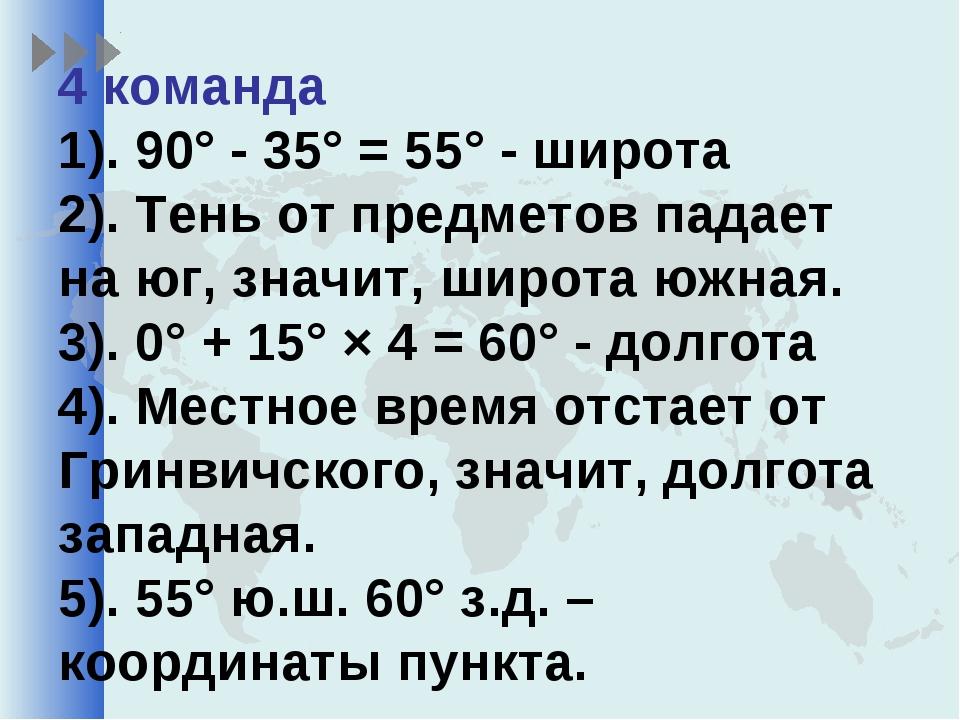 4 команда 1). 90° - 35° = 55° - широта 2). Тень от предметов падает на юг, з...
