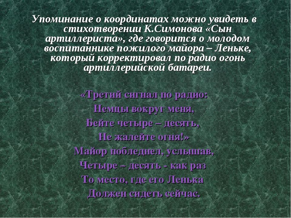 Упоминание о координатах можно увидеть в стихотворении К.Симонова «Сын артилл...