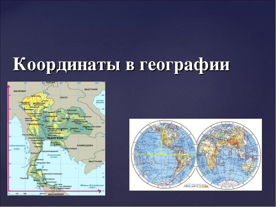 Координаты в географии