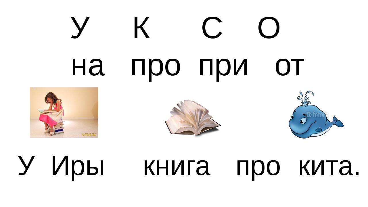 У К С О на про при от Иры книга кита. У про