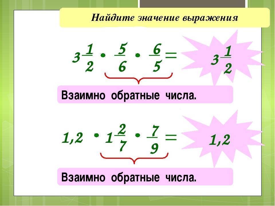 Найдите значение выражения Взаимно обратные числа. Взаимно обратные числа. 1,...