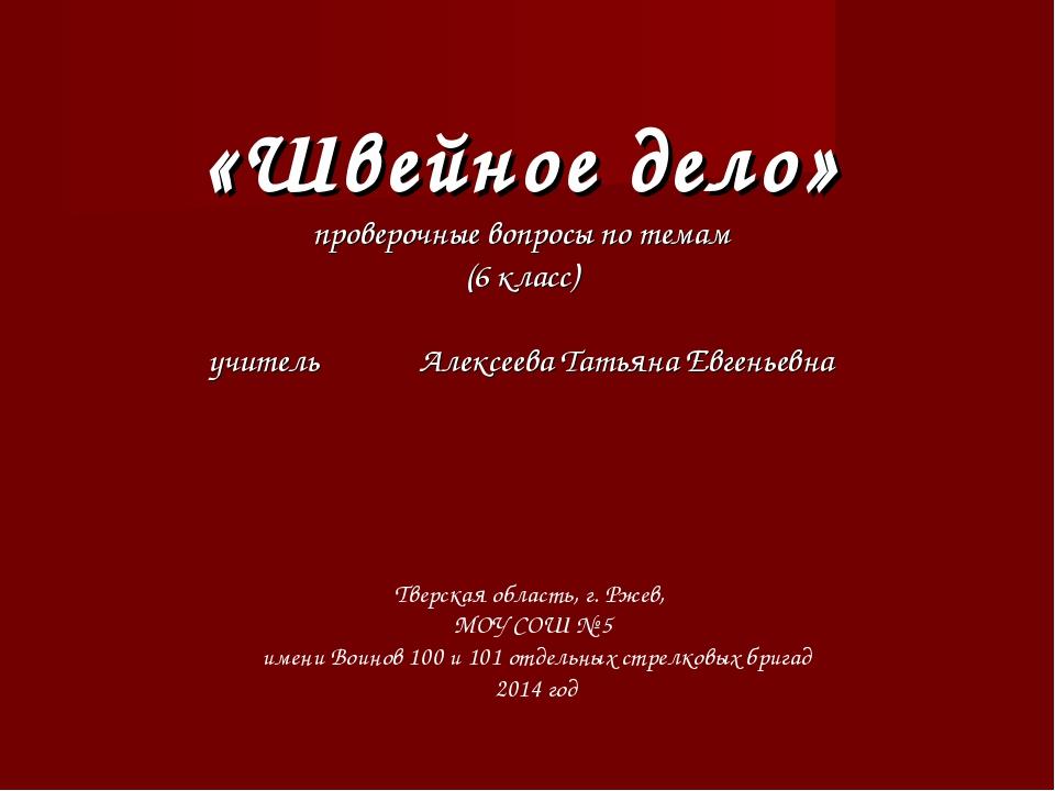 «Швейное дело» проверочные вопросы по темам (6 класс) учитель Алексеева Татья...