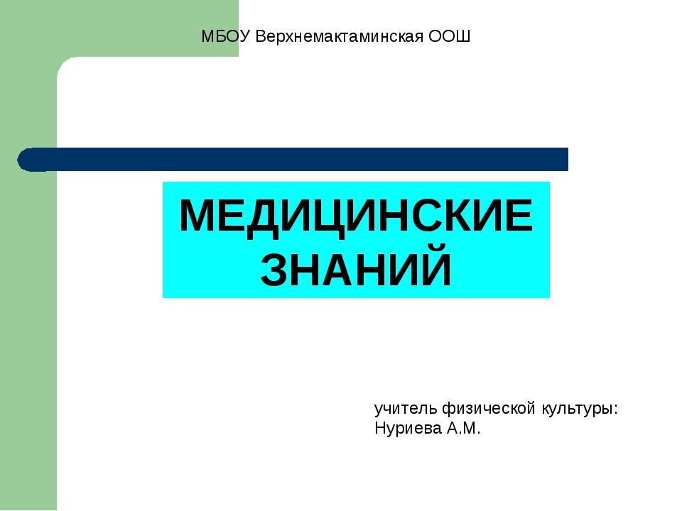 МБОУ Верхнемактаминская ООШ учитель физической культуры: Нуриева А.М. МЕДИЦИН...