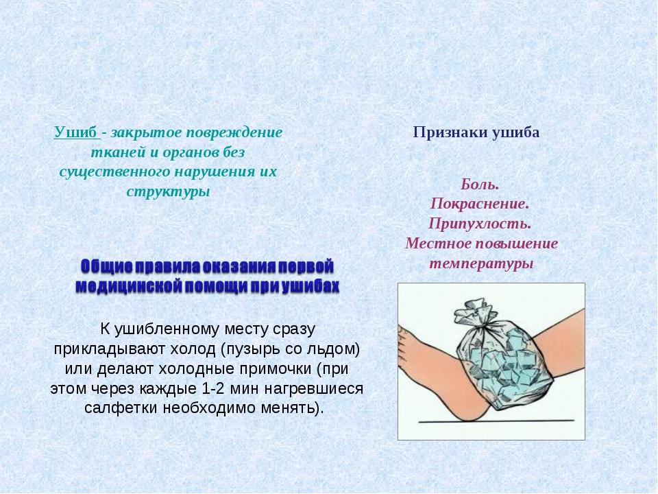 Ушиб - закрытое повреждение тканей и органов без существенного нарушения их с...