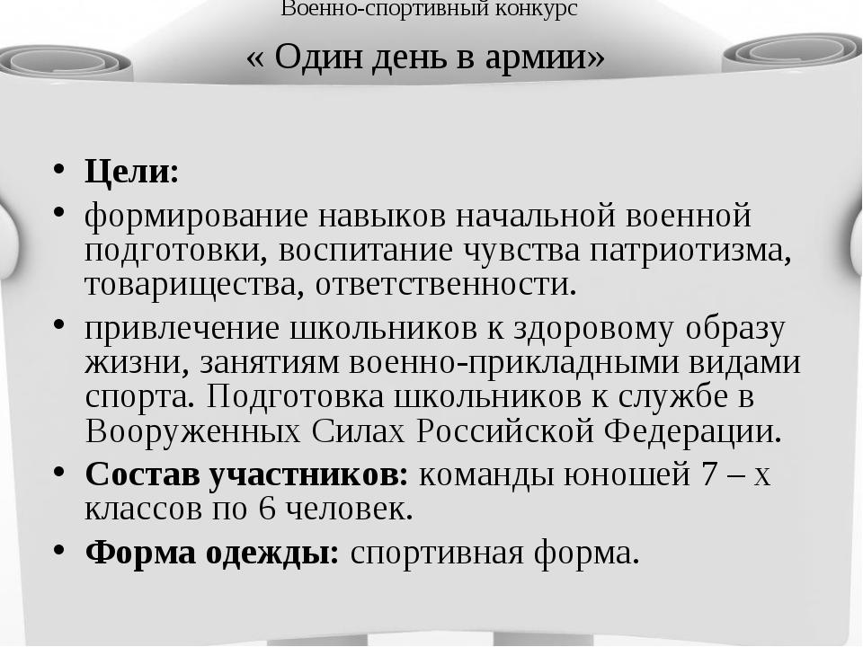 Военно-спортивный конкурс Цели: формирование навыков начальной военной подгот...