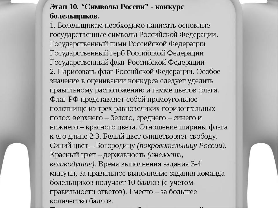 """Этап 10. """"Символы России"""" - конкурс болельщиков. 1. Болельщикам необходимо на..."""