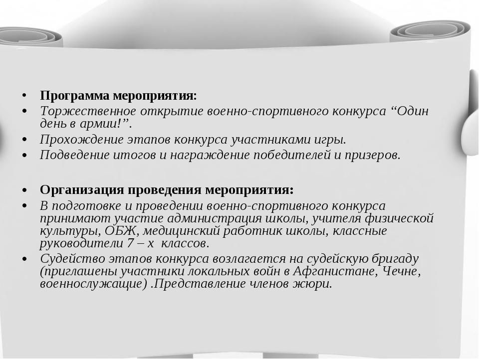 """Программа мероприятия: Торжественное открытие военно-спортивного конкурса """"Од..."""