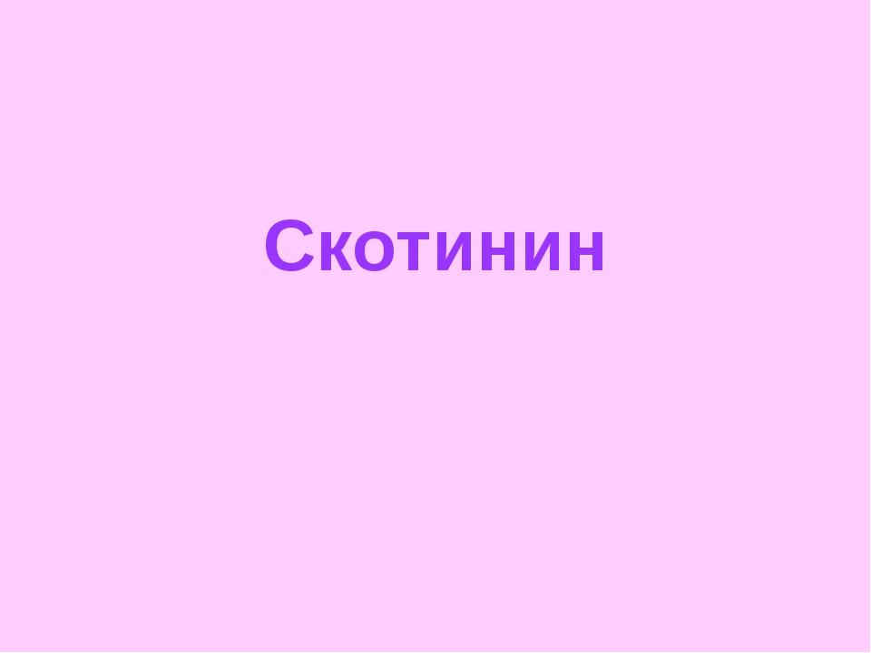 Скотинин