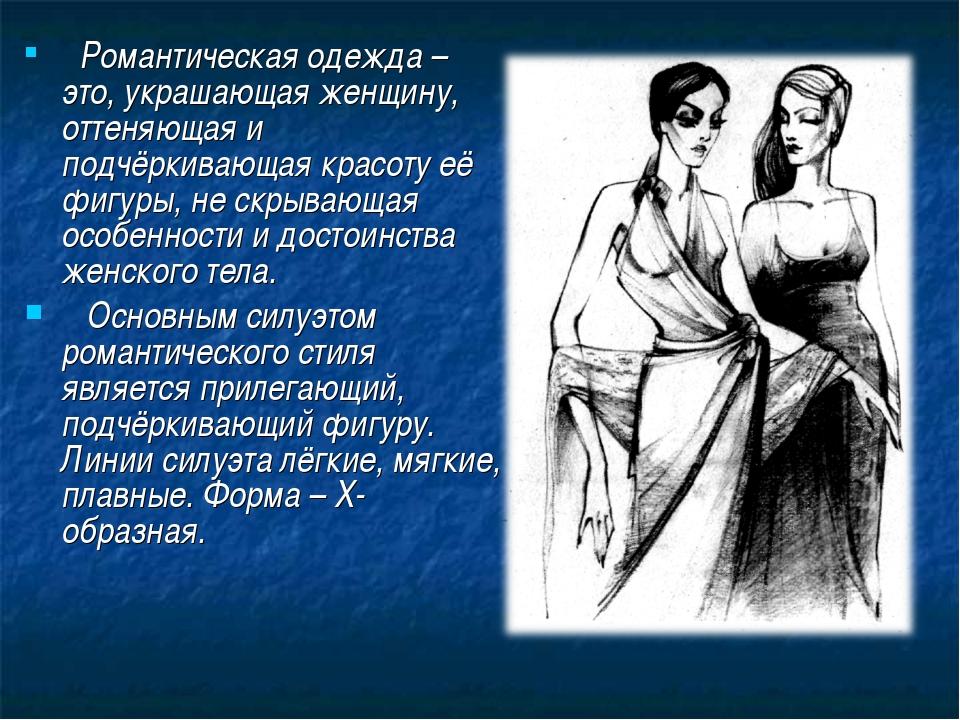 Романтическая одежда – это, украшающая женщину, оттеняющая и подчёркивающая...