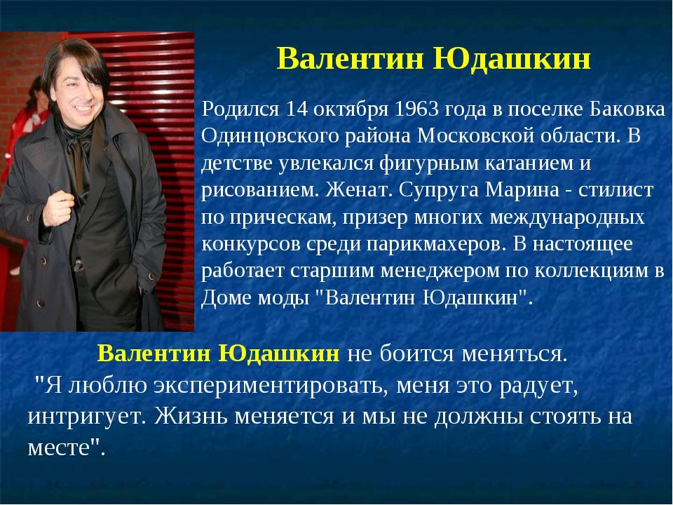 Валентин Юдашкин Родился 14 октября 1963 года в поселке Баковка Одинцовского...