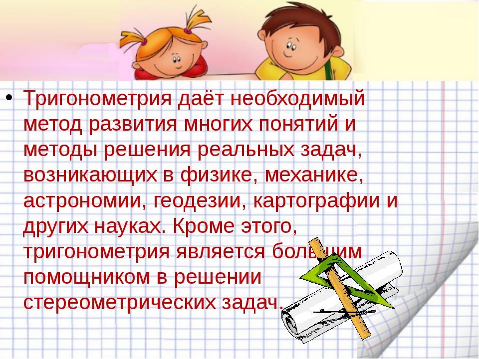 Тригонометрия даёт необходимый метод развития многих понятий и методы решени...