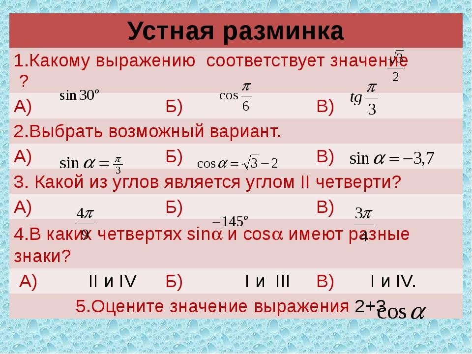 Устная разминка 1.Какому выражению соответствует значение? А) Б) В) 2.Выбрат...