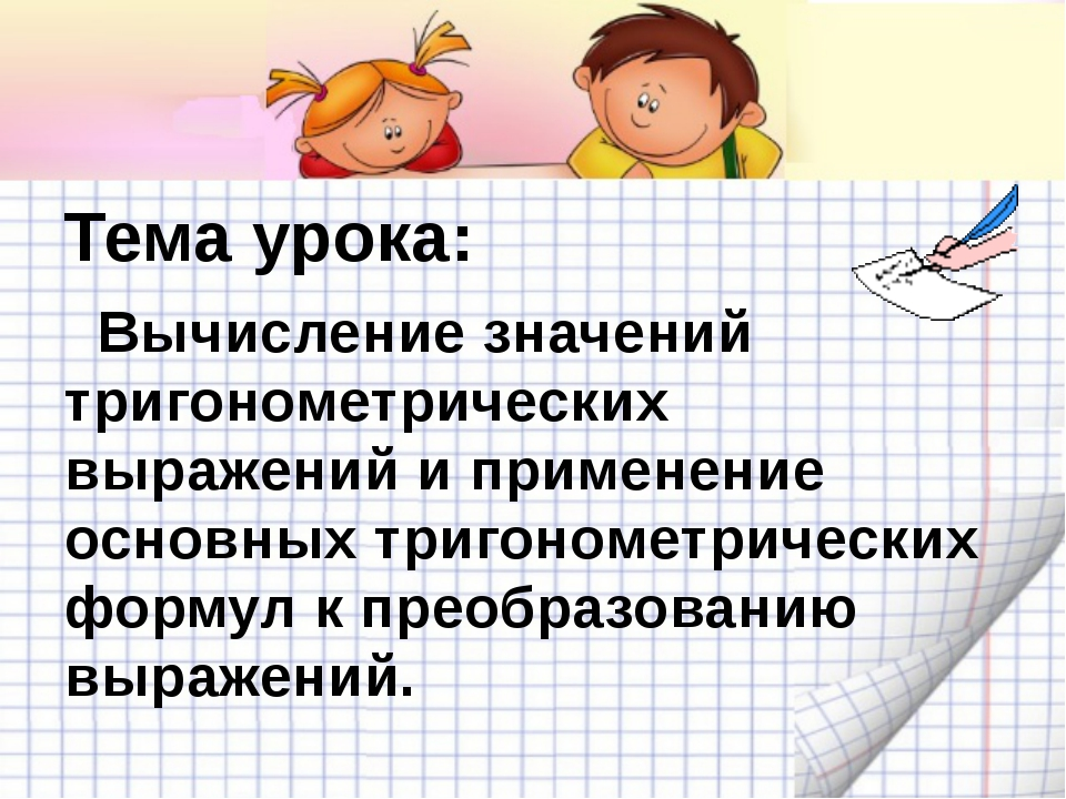 Тема урока: Вычисление значений тригонометрических выражений и применение ос...