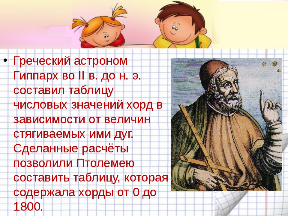 Греческий астроном Гиппарх во II в. до н. э. составил таблицу числовых значе...