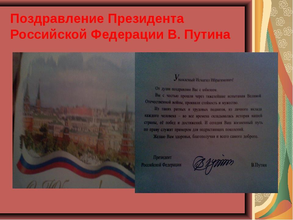 Поздравление Президента Российской Федерации В. Путина