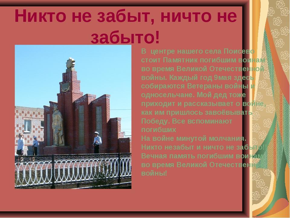 Никто не забыт, ничто не забыто! В центре нашего села Поисево стоит Памятник...