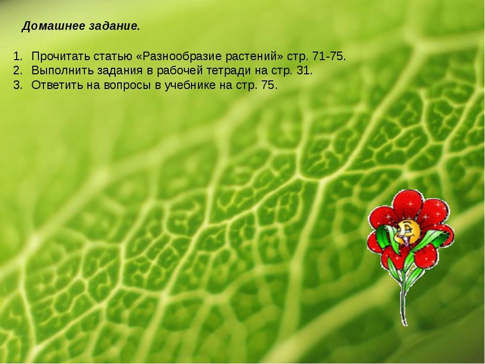 Домашнее задание. Прочитать статью «Разнообразие растений» стр. 71-75. Выполн...
