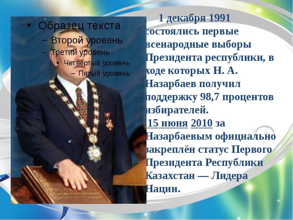 Стихи про президента казахстана