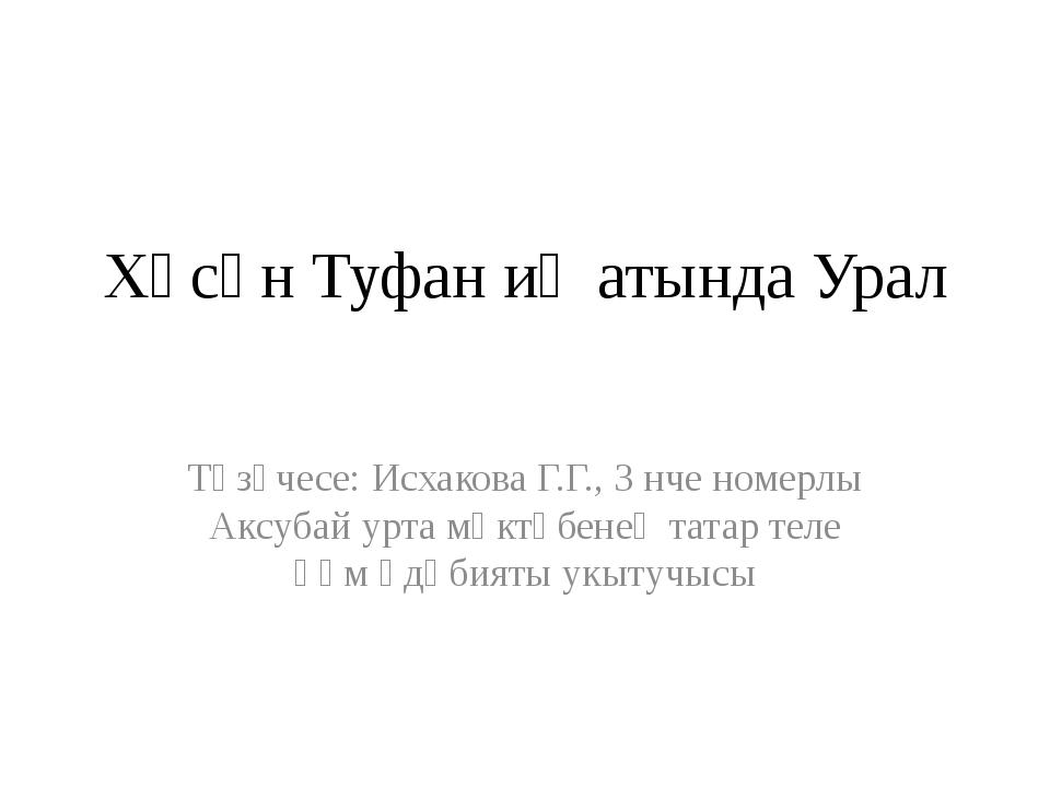 Хәсән Туфан иҗатында Урал Төзүчесе: Исхакова Г.Г., 3 нче номерлы Аксубай урта...