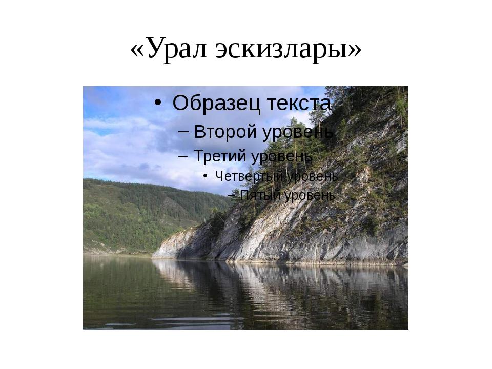 «Урал эскизлары»