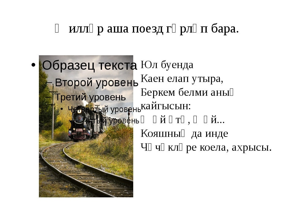 Җилләр аша поезд гөрләп бара. Юл буенда Каен елап утыра, Беркем белми аның ка...