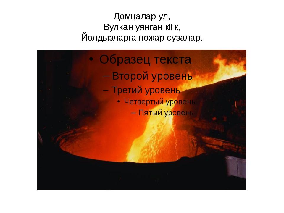Домналар ул, Вулкан уянган күк, Йолдызларга пожар сузалар.