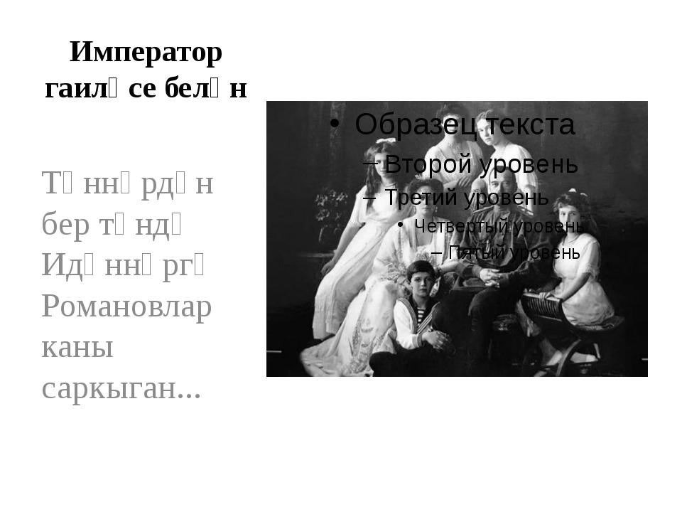 Император гаиләсе белән Төннәрдән бер төндә Идәннәргә Романовлар каны саркыга...