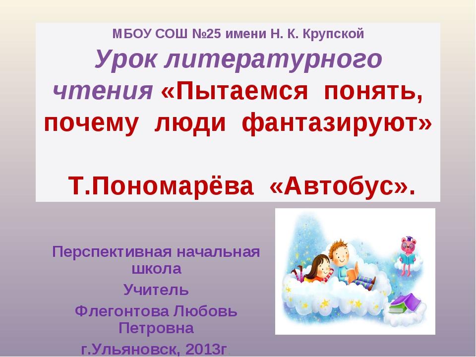 МБОУ СОШ №25 имени Н. К. Крупской Урок литературного чтения «Пытаемся понять,...
