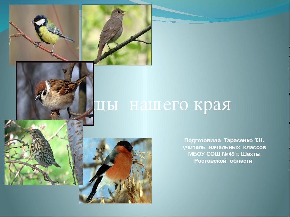 Птицы нашего края Подготовила Тарасенко Т.Н. учитель начальных классов МБОУ С...