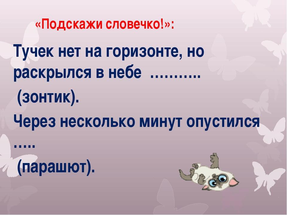 «Подскажи словечко!»: Тучек нет на горизонте, но раскрылся в небе ……….. (зонт...