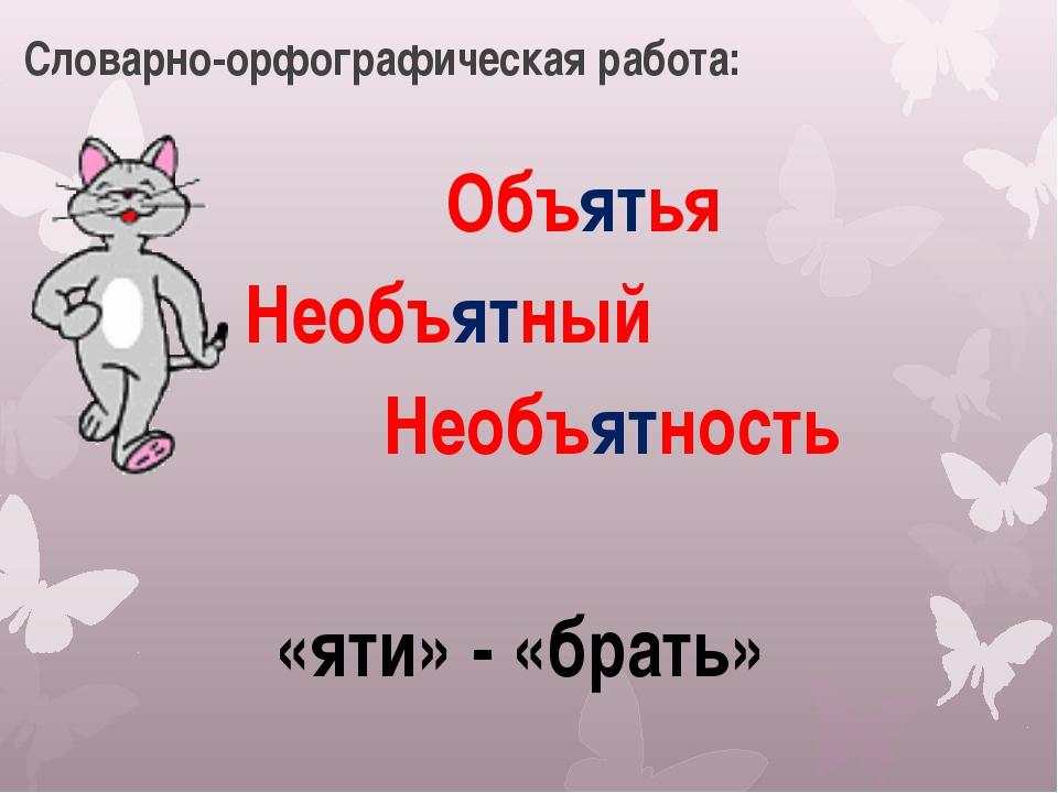 Словарно-орфографическая работа: Объятья Необъятный Необъятность «яти» - «бра...