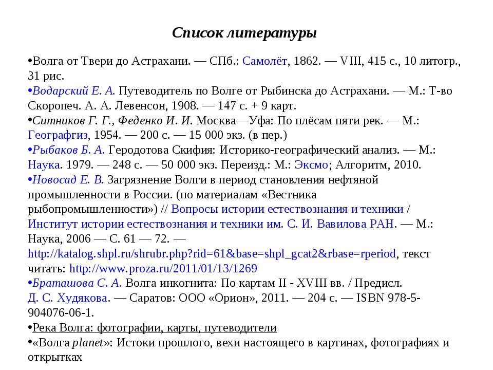 Список литературы Волга от Твери до Астрахани.— СПб.:Самолёт, 1862.— VIII,...