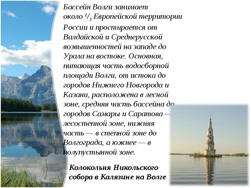 Бассейн Волги занимает около1/3Европейской территории России и простирается...